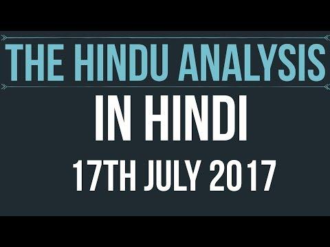 17 Jul 2017-The Hindu Editorial News Paper Analysis- [UPSC/ PCS/ SSC/ RBI Grade B/ IBPS]