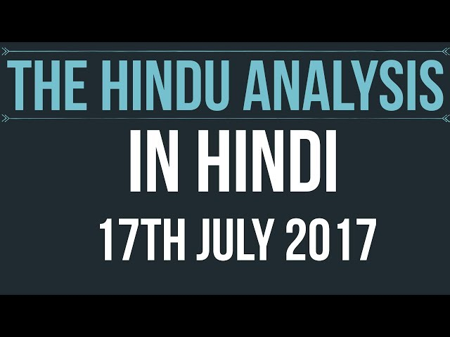 17 July 2017-The Hindu Editorial News Paper Analysis- [UPSC/ PCS/ SSC/ RBI Grade B/ IBPS]