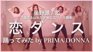 PRIMA DONNAプリってみた 第19弾!】 ダンスアーティストグループ PRIMA...