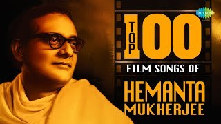 Top 100 Film Songs Of Hemanta Mukherjee | Ei Path Jodi Na | Ei Raat Tomar Amar | Aaj Dujanar