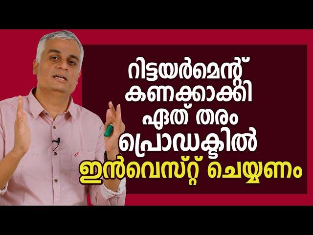 റിട്ടയർമെന്റ് കണക്കാക്കി ഏത് തരം പ്രൊഡക്ടിൽ ഇൻവെസ്റ്റ് ചെയ്യണം | Retirement planning malayalam video