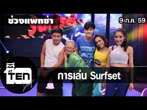 ตีสิบเดย์ (AT TEN DAY) 9 กรกฎาคม 2559 [official] แพทซ่ากับการเล่น Surfset