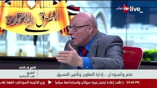 الطريق إلى الاتحادية - د. زكي البحيري : حلايب وشلاتين أرض مصر.. والوثائق موجودة