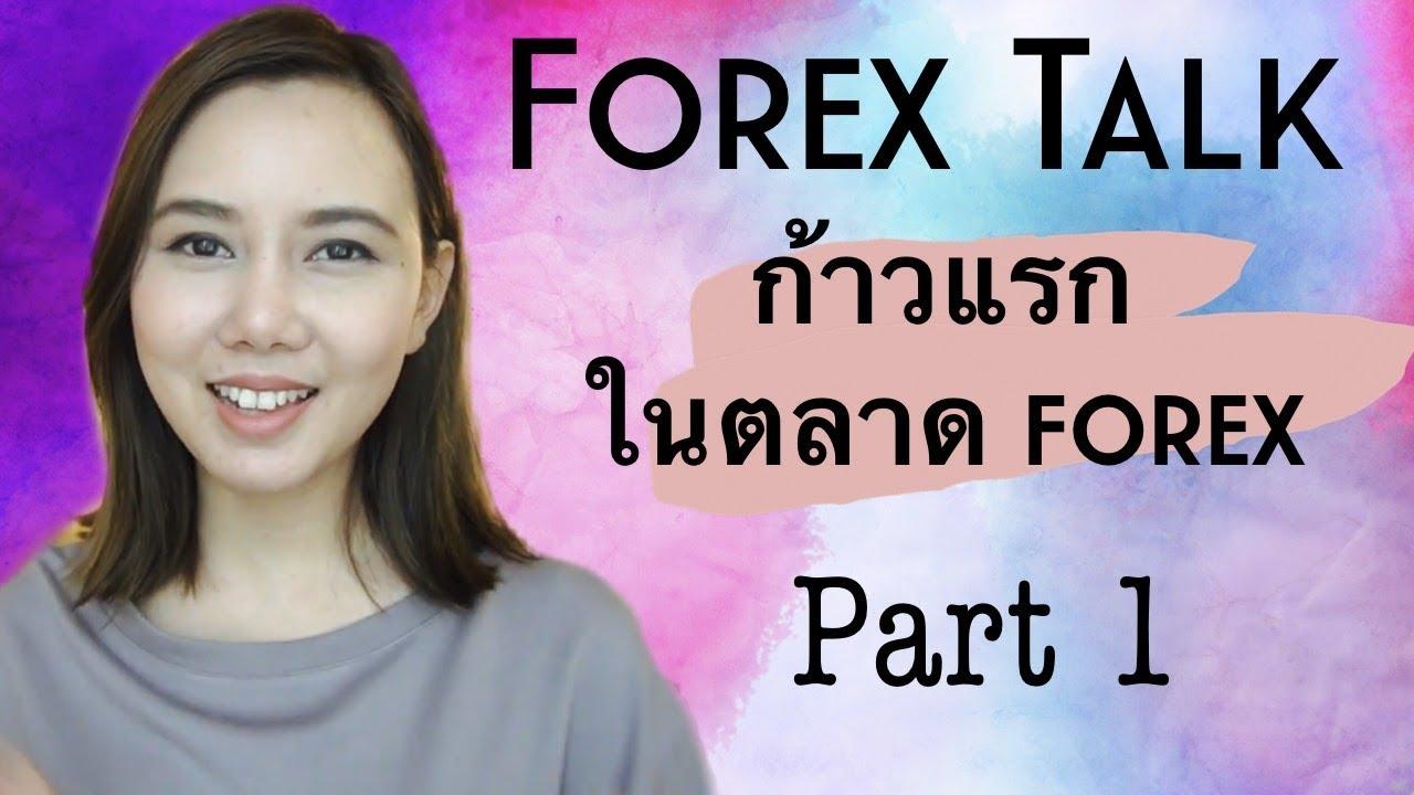 Forex Talk : ก้าวแรกก่อนเริ่มเทรด Forex Part 1