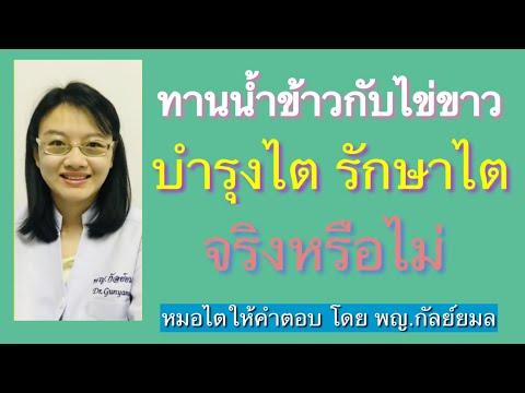 Dr Gunyamol ep 177 ทานน้ำข้าวกับไข่ขาว บำรุงไต รักษาไต จริงหรือไม่ หมอไตให้คำตอบ โดย พญ.กัลย์ยมล