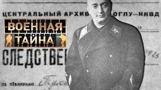 Военная тайна - Заговор Тухачевского