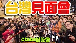 YUMA最後忍不住落淚.. 感謝在台灣的三天大家來看我們!≪OTABE試吃活動≫ thumbnail