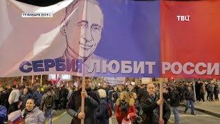 Сербия. Расстрелять! Специальный репортаж
