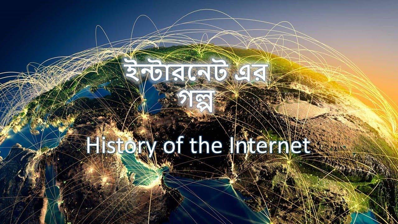 ইন্টারনেট এর গল্প - (Story of the internet-Bangla)