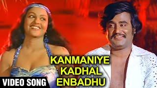 Kanmaniyae Kadhal Enbathu Video Song |Aarilirunthu Arubathu Varai |  Rajini, Jayalaxmi | Ilaiyaraaja