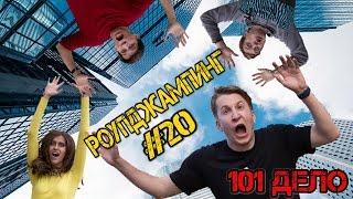 Роупджампинг - 101 дело №20
