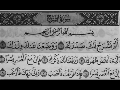 الم نشرح لك صدرك سورة الشرح عبدالودود حنيف مكرره 7 مرات Quran