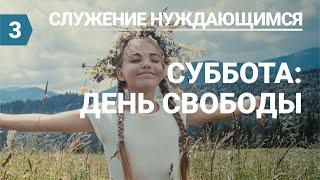 Субботняя школа (СШ АСД) Урок №3 Суббота - день освобождения!