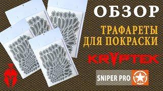 Трафареты для покраски оружия в камуфляж KRYPTEK / KRYPTEK rifle camo template set