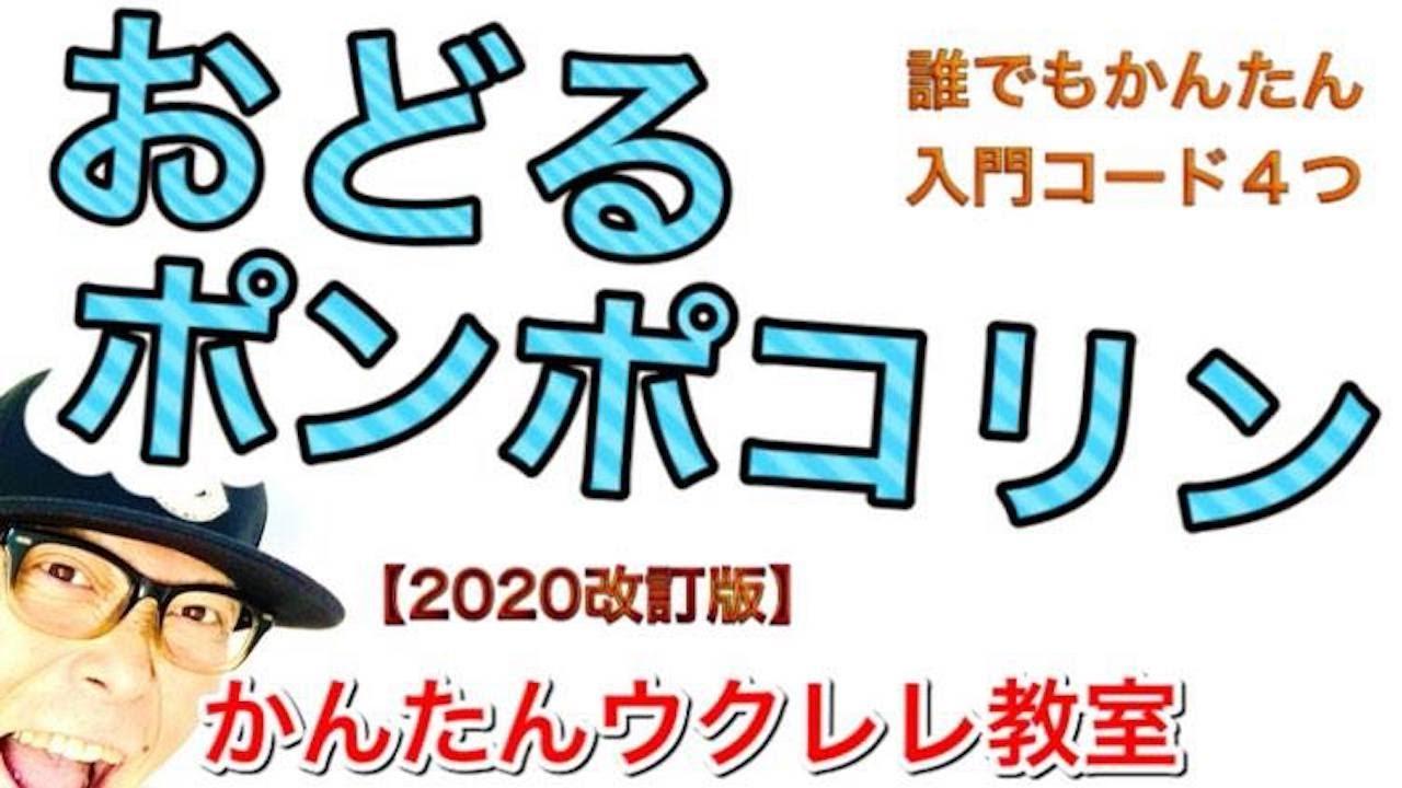 【2020改訂版】おどるポンポコリン / ウクレレ初心者練習に最適!《ウクレレ 超かんたん版 コード&レッスン付》 #GAZZLELE