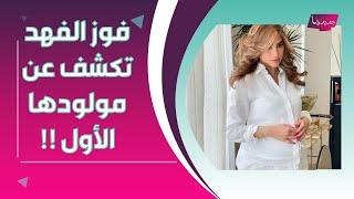 بالصور ــ فوز الفهد تكشف عن مولودها الاول .. واحلام الشامسي توجه لها هذه الرسالة !!
