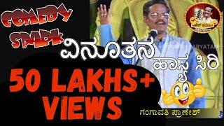 ಗಂಗಾವತಿ ಪ್ರಾಣೇಶ್ ರವರ ನಿತ್ಯ ವಿನೂತನ ಹಾಸ್ಯ || Sri Gangavathi Pranesh Latest Jokes