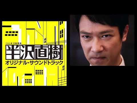 服部隆之 Takayuki Hattori - 半沢直樹 Naoki Hanzawa - OST