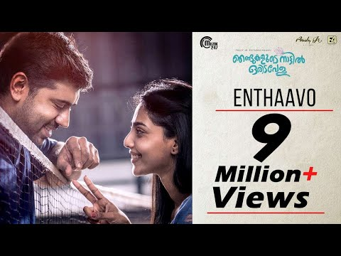 Njandukalude Naattil Oridavela | Enthaavo Song Video | Nivin Pauly | Official