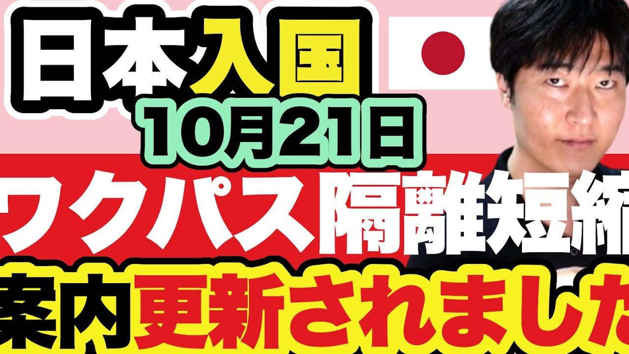 【日本入国】ワクチン接種者向けの隔離短縮ルールが更新された件