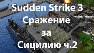 Sudden Strike 3 Arms for Victory. Сражение за Сицилию, часть 2