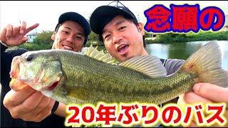 大雨の中20年ぶりのバス釣りをしてみた!!! thumbnail