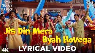 Jis Din Mera Byah Hovega Lyrical Toh Baat Pakki! | Mika Singh | Sharman, Tabu, Yuvika, Vatsal