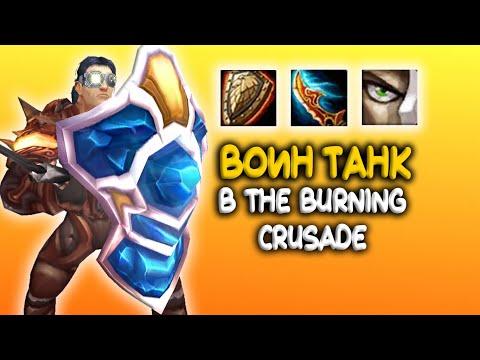 Гайд на воина танка в World of Warcraft The Burning Crusade