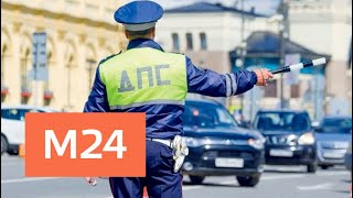 Смотреть видео Поправки в закон о нетрезвом вождении вступили в силу в России - Москва 24 онлайн