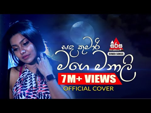 Sanda Kumari Mage Manali (සඳ කුමාරි මගෙ මනාලි) - Nadee Senevirathne | Sirasa FM Covers