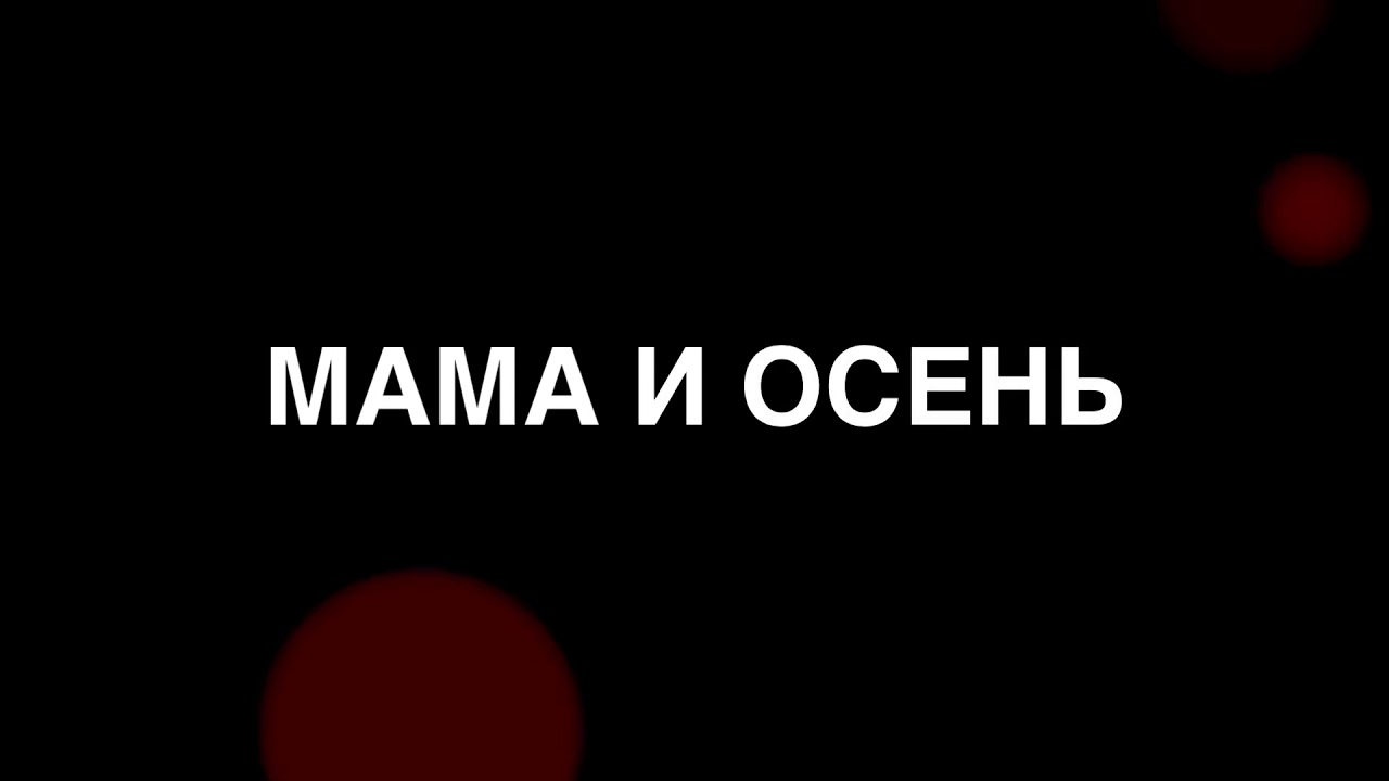 Мама и сын - Осень (#gan_13_)