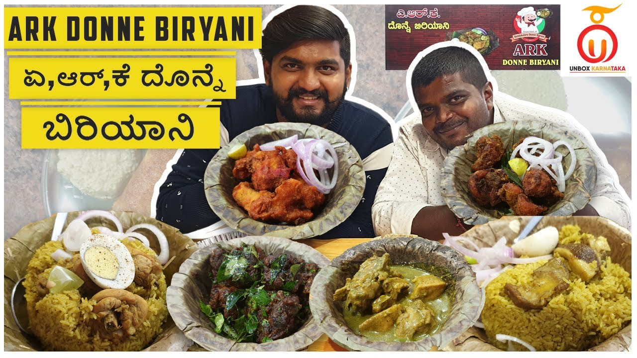 ARK Donne Biryani near Varthur | Mutton Biryani | Unbox Karnataka | Kannada Food Review