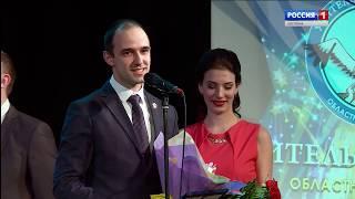 В Костроме подвели итоги областного конкурса «Учитель года»