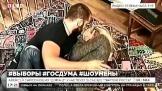 """Алексей Самсонов из """"Дома-2"""" участвует в съезде """"Партии роста"""""""