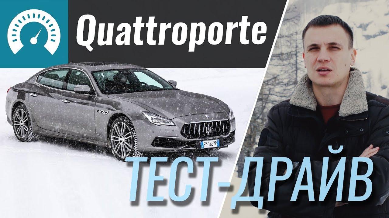 Maserati Quattroporte 2018 - тест-драйв от InfoCar (Мазерати Кватропорте)