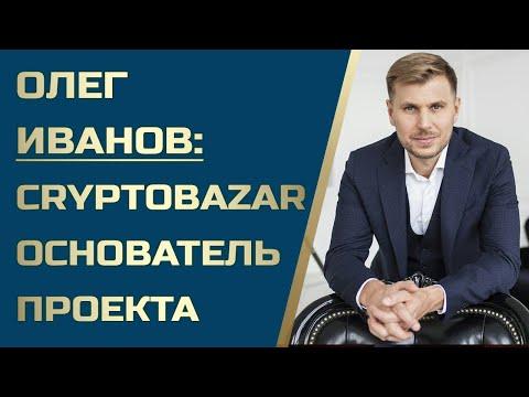 🌍 STO криптовалют сегодня и завтра: проблемы и перспективы | интервью с Олегом Ивановым CryptoBazar