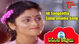 Pakkinti Ammayi Songs - Idi Sangeetha Sangramamu - Jayasudha - Chandra Mohan