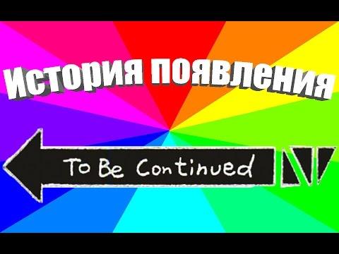 """Что за мем to be continued? История появления и значение мема """"Продолжение следует"""""""