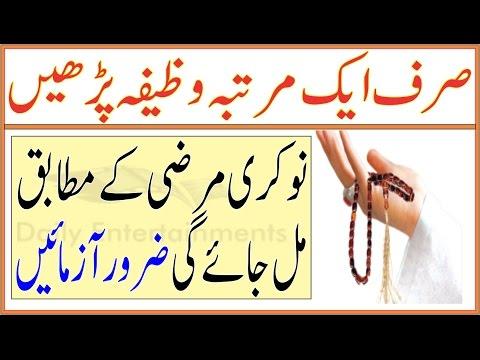 Wazifa For Job - Marzi Ke Mutabiq Nokri Ka Amal