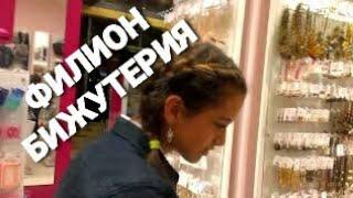 Магазин бижутерии в Филионе(, 2014-09-24T18:50:11.000Z)