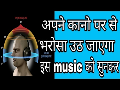 Really 100% Pure 3d Music | for Android | iPhone device | Amazing Music System Technology | DJ Music