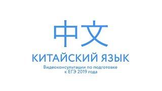 ЕГЭ-2019. Китайский язык