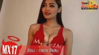 แนะนำตัว MX17  อ้อม Miss Maxim 2014