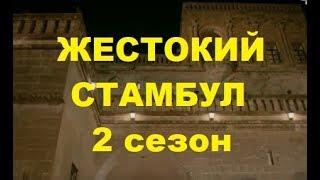 ЖЕСТОКИЙ СТАМБУЛ 2 СЕЗОН 10 СЕРИЯ Дата выхода Анонс
