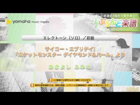 サイコー・エブリデイ! / あきよし ふみえ : エレクトーン(ソロ) / 初級