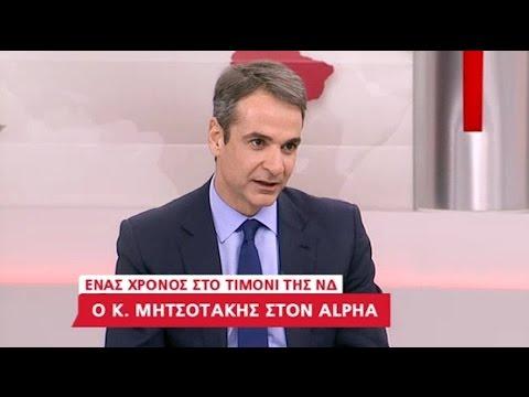 Συνέντευξη Κυριάκου Μητσοτάκη στο κεντρικό δελτίο ειδήσεων του Alpha