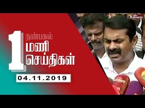 Puthiyathalaimurai 1 PM News | Tamil News | Breaking News | 04/11/2019