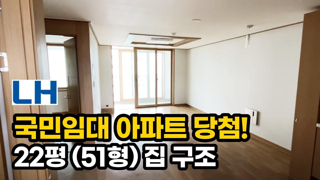 LH 국민임대 22평(51형) 당첨 사전방문! 하남풍산 1단지 집구조 (51m2)