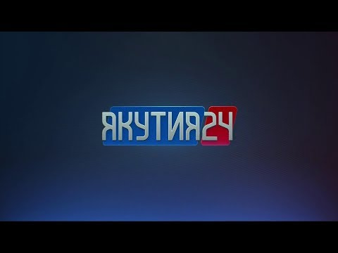 Итоги дня. 22 апреля 2019 года. Информационная программа «Якутия 24»