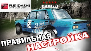 ОБЗОР НАСТРОЙКА Furidashi Drift Cybersport PREMIUM CAR 1970 V2101